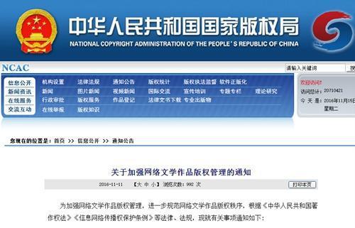 图片来源:国家版权局官网截图